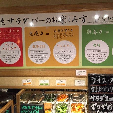 美食焼肉トラジ 葉菜 西新宿店