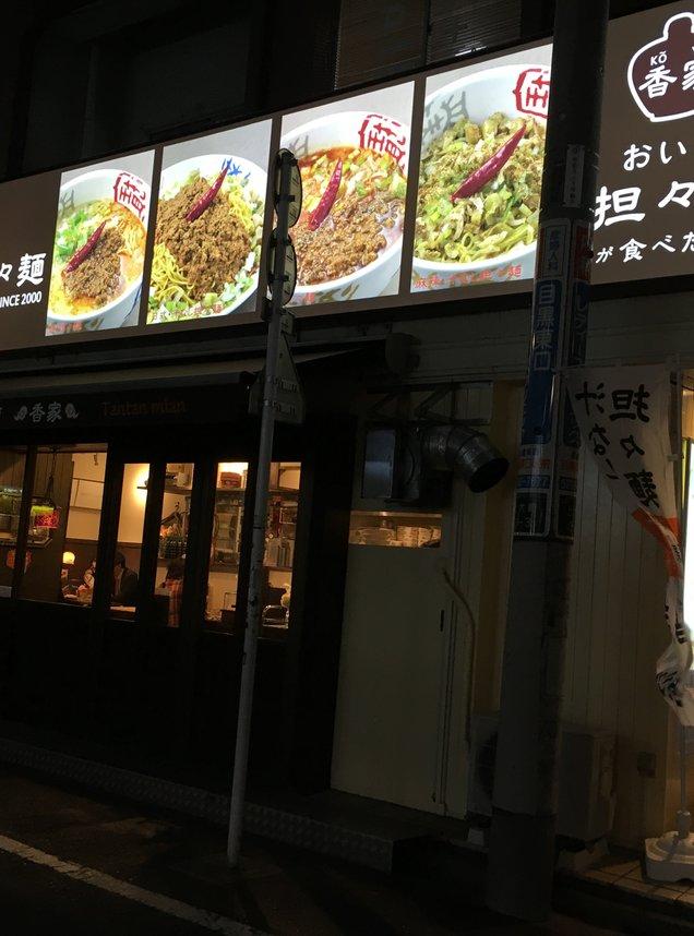 香家 目黒東口店