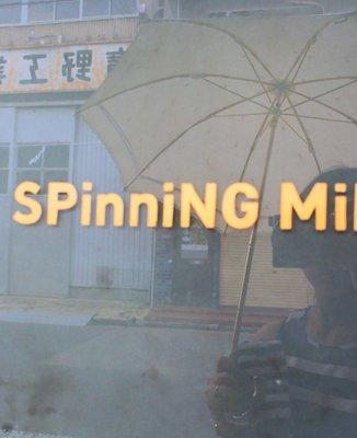 スピニング・ミル