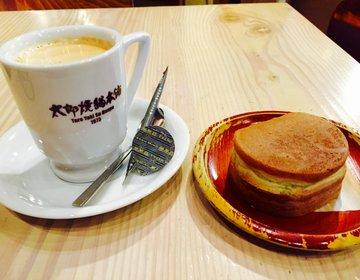 【会津で人気のお菓子といったら】七日町で食べよう。カフェ太郎庵総本舗で太郎焼を!