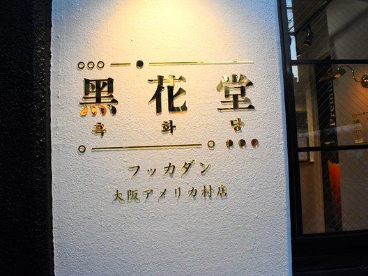 黒花堂 心斎橋店
