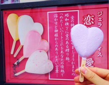犬山城下町【昭和横丁】でかわいすぎるお団子とアイス「恋小町だんご」「恋みくじ愛す」