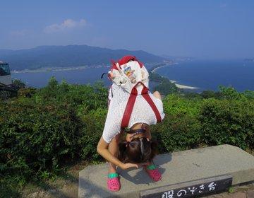 股のぞきで感動に出会える旅【日本三景の天橋立】おすすめ海の京都観光コース