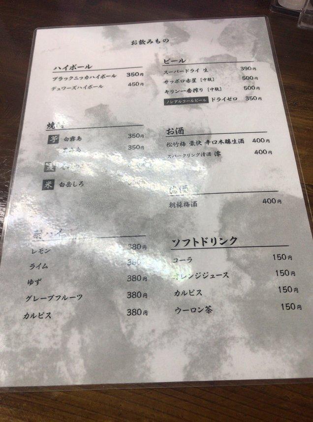 あづま屋担々麺 悠泉