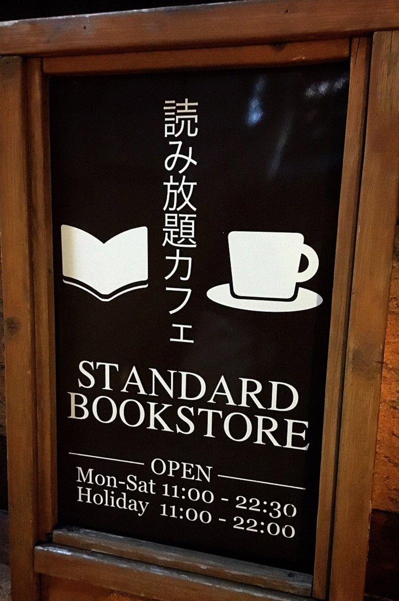 【閉店】スタンダードブックストア