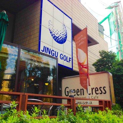 Green Cress