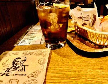 週末はケンタで飲み会!?フライドチキン片手にビール&ワインが飲み放題できる高田馬場店に潜入!!