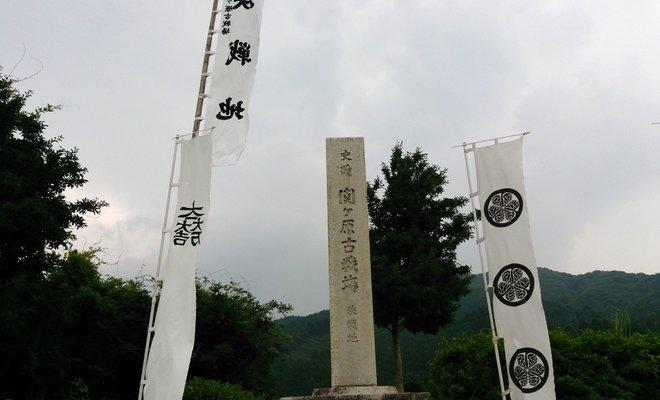 関ヶ原古戦場 決戦地