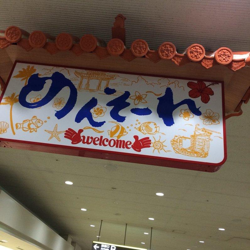 那覇空港(沖縄)
