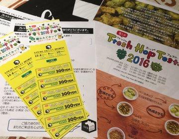 【イベント】10月23日まで!国産ビールの集まる「Fresh Hop Fest 2016」開催!