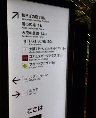大阪ステーションシティシネマ