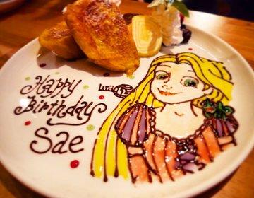 誕生日サプライズネタ切れ解消。【究極クオリティーの誕生日プレート】渋谷の穴場カフェで涙サプライズ⁉︎