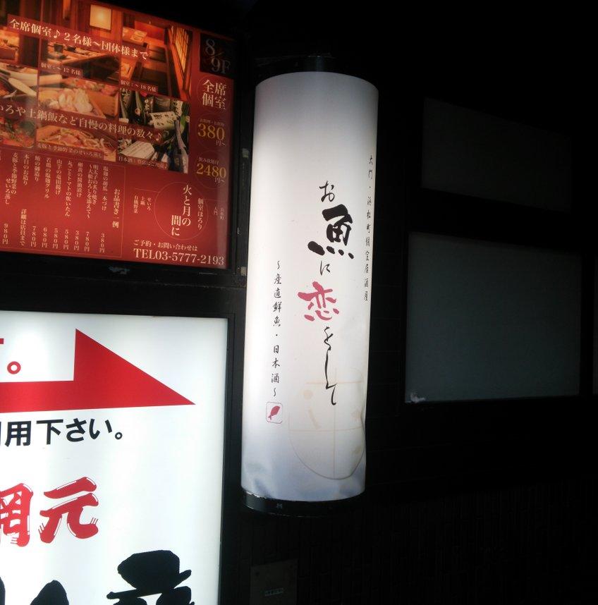 個室居酒屋 お魚に恋をして 浜松町・大門店