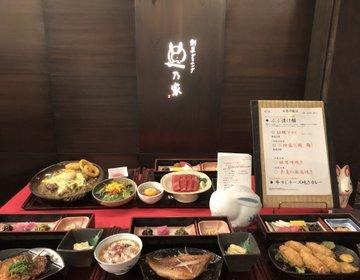 お昼から高層階で絶景ランチ!新宿野村ビル48階で優雅にぶぶ漬け膳を食べよう!