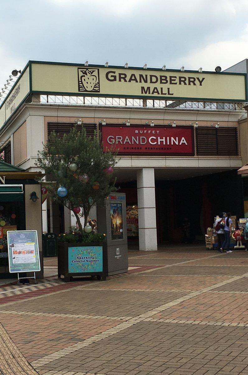 【閉店】マクドナルド 南町田グランベリーモール店