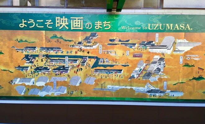 太秦駅(山陰本線)