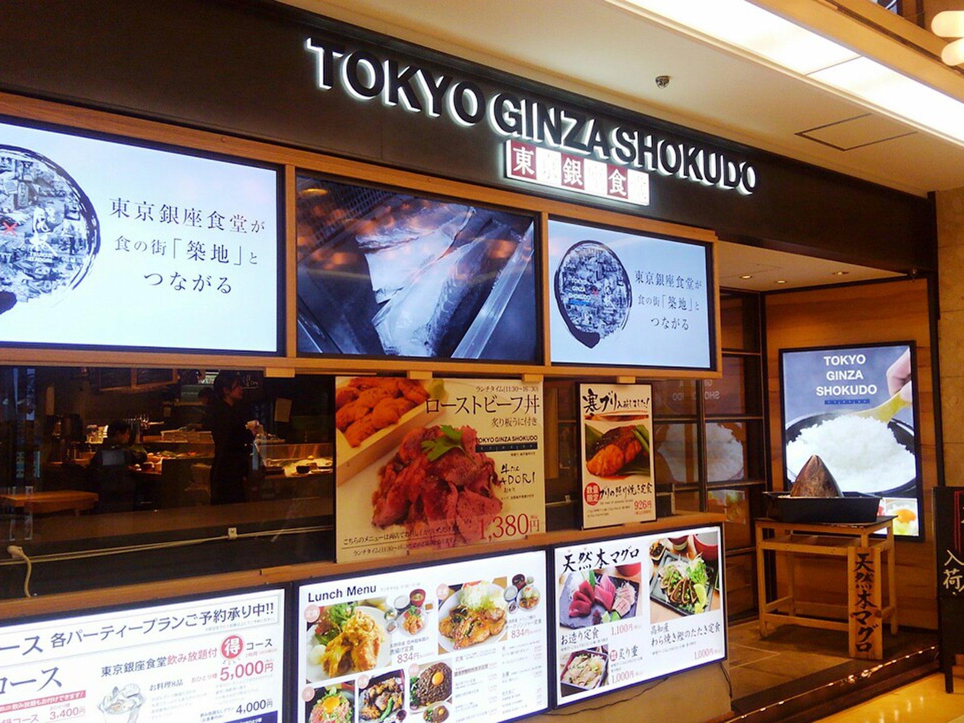 【お手頃!銀座でランチなら東京銀座食堂】メニューが豊富で大満足♪