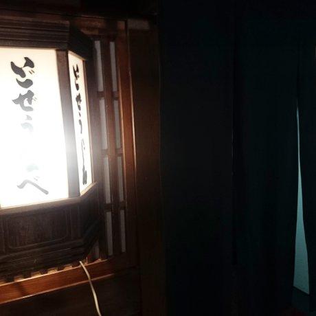 駒形どぜう 渋谷店