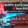 Bane BAGUS 渋谷宮益坂店