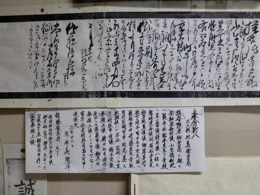 永倉新八ミニ資料館