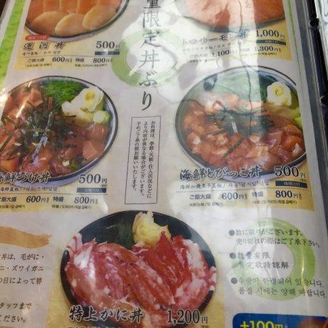 小樽ポセイ丼 堺町総本店