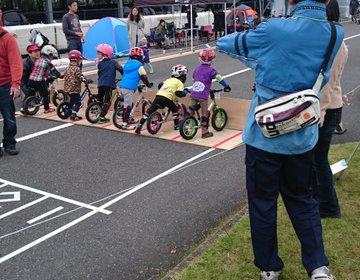 【和光】親子で夢中で参加できるスポーツイベント、ランバイクwakoカップ
