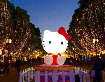 【デートに使えるイルミネーション】京王多摩センターのキティちゃんと光の水族館