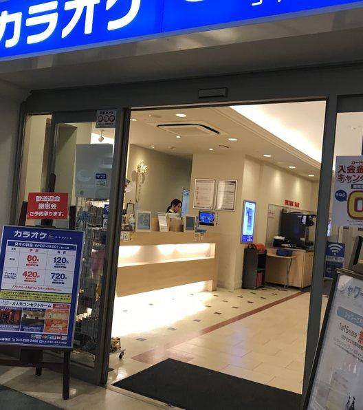 コート・ダジュール 海浜幕張店