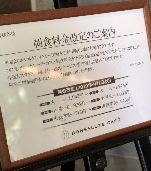 ボンサルーテカフェ