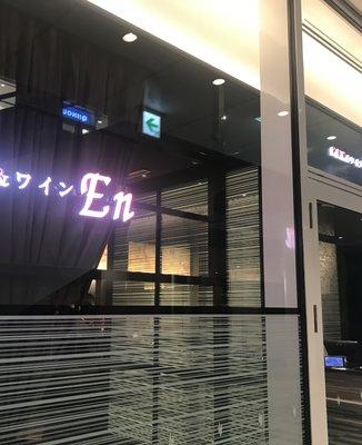 鉄板ステーキ&ワイン En 目黒セントラルスクエア店 (エン)