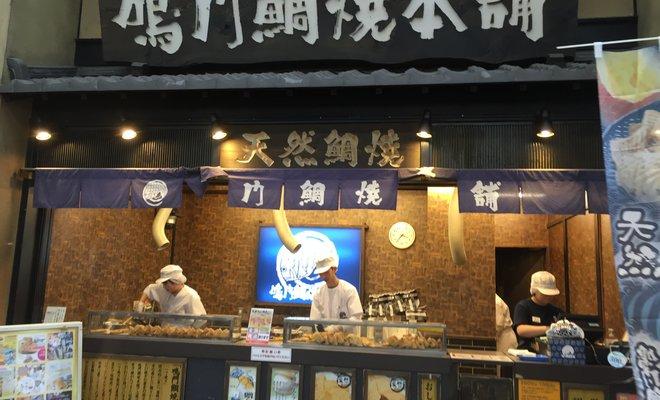 鳴門鯛焼本舗 三条寺町店