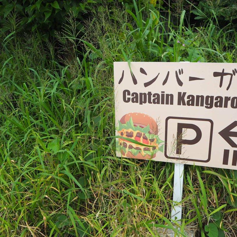 キャプテンカンガルー
