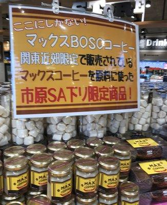市原SA(下り)(館山自動車道)