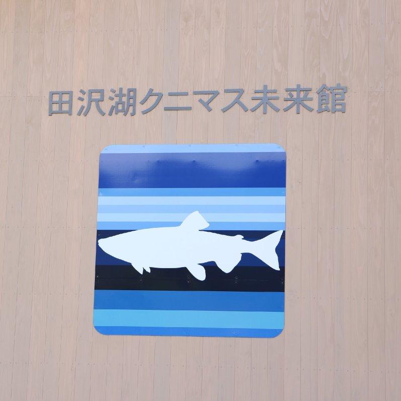 田沢湖クニマス未来館