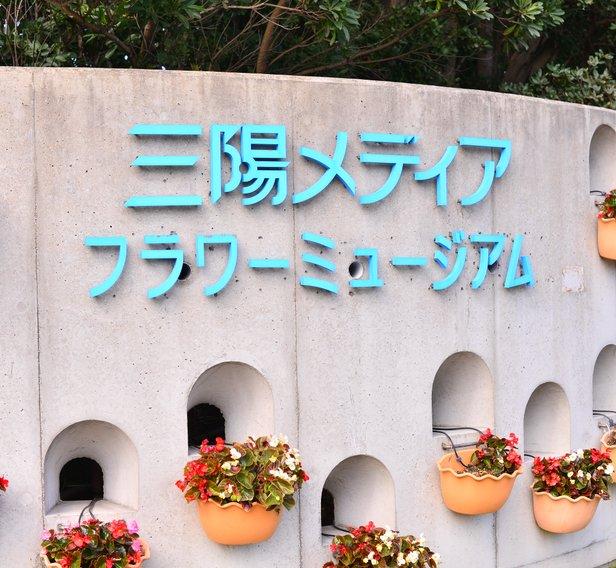 三陽メディアフラワーミュージアム