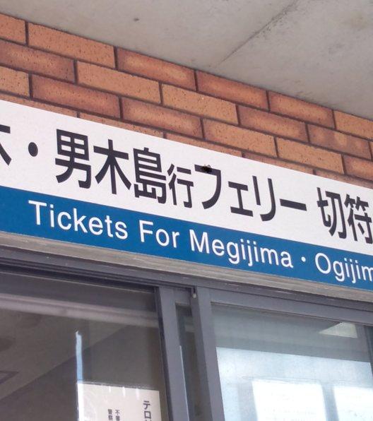 小豆島フェリー株式会社 高松行フェリー