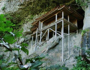 三徳山・三佛寺 日本一危険な国宝「投入堂」を目指し、名物の三徳豆腐を食べる!