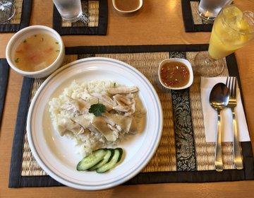 都内おすすめ1,000円以下ランチ・カオマンガイ780円!葛西にある本格的タイ料理