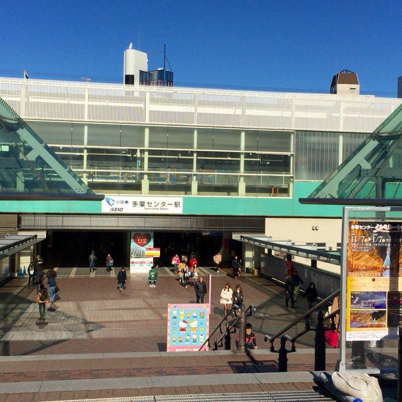 京王多摩センター駅
