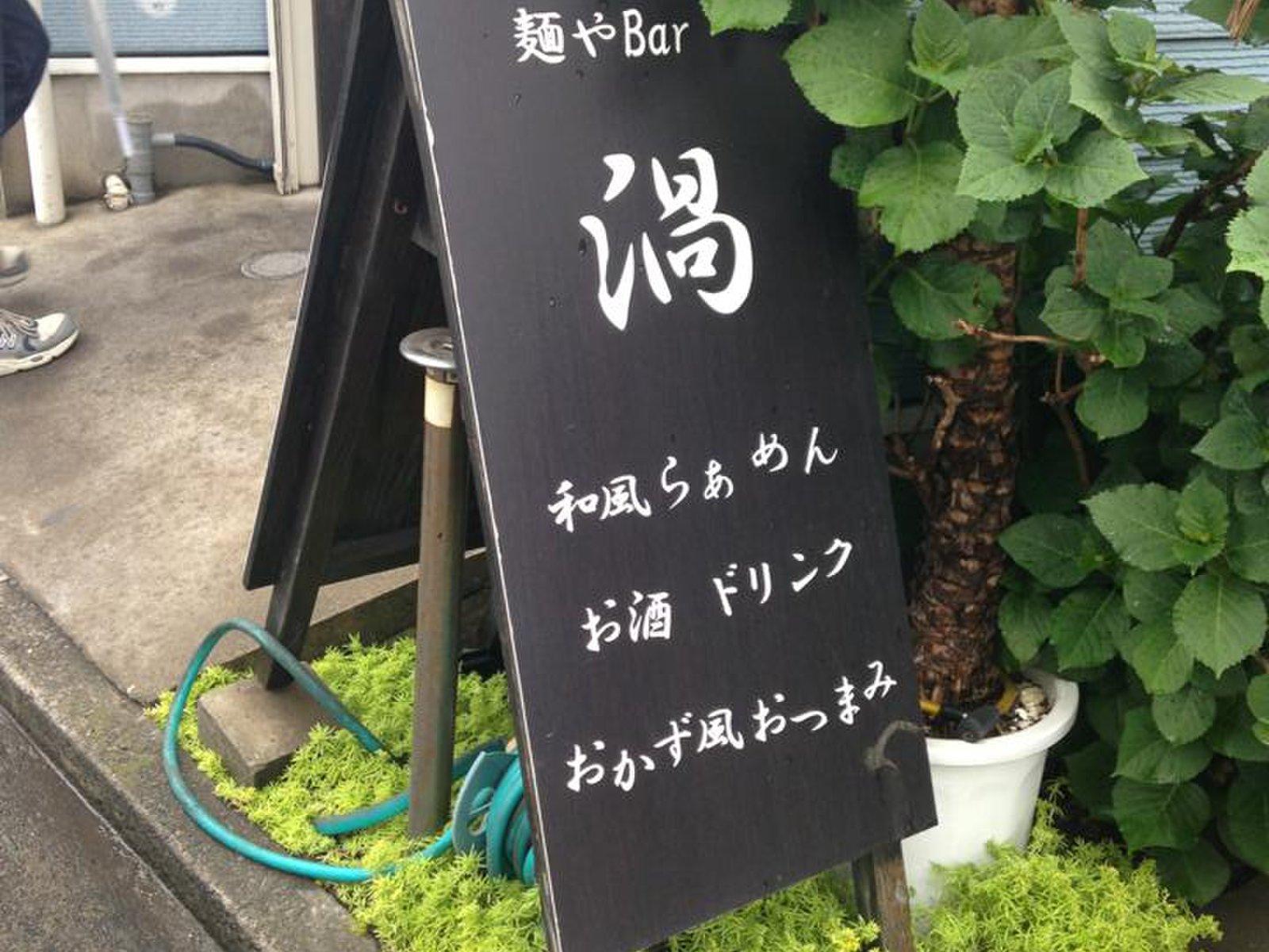 麺やBar 渦