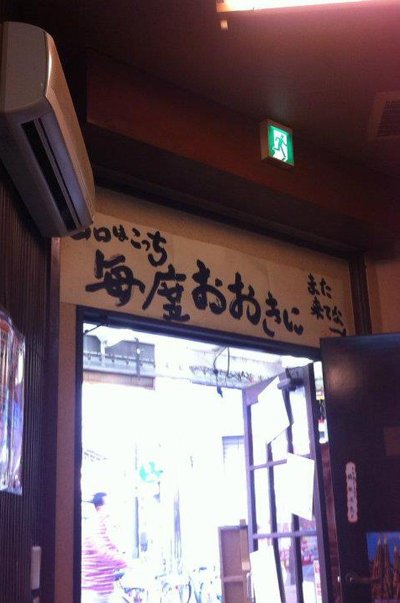 串かつ だるま ルクア大阪店
