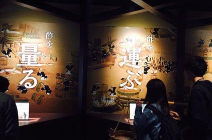 MIZKAN MUSEUM(2015年11月オープン)