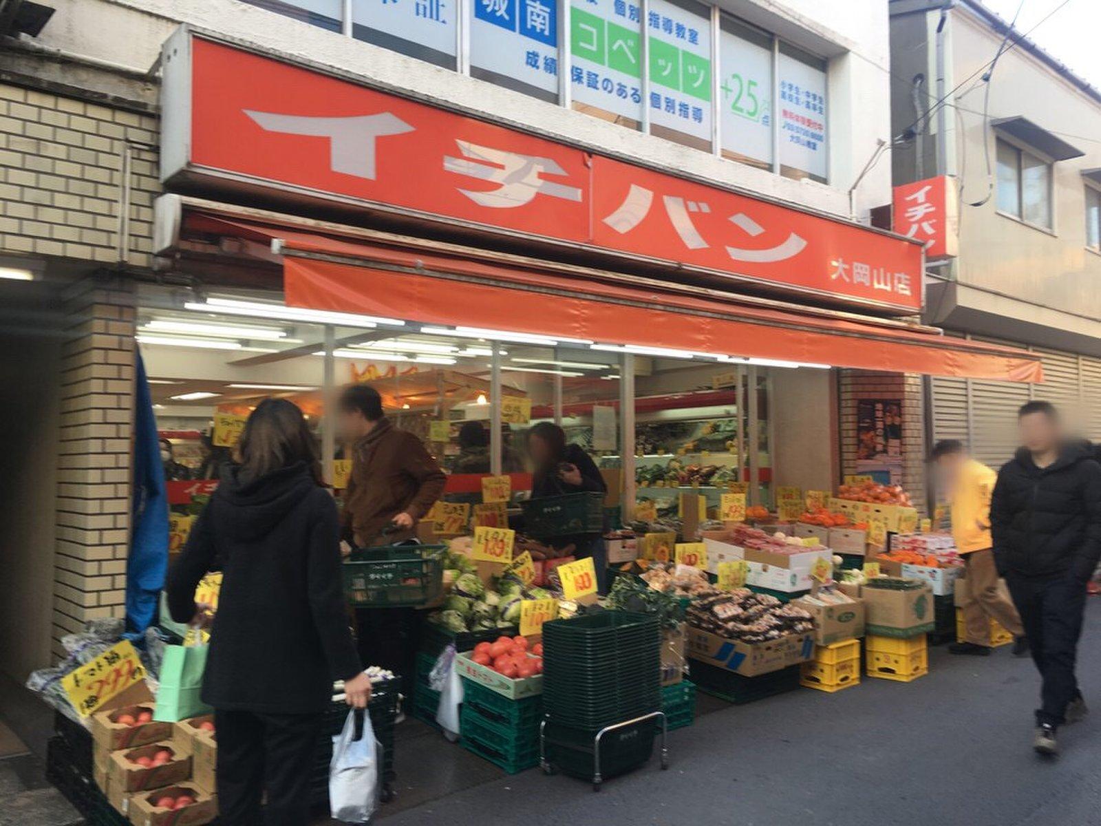 イチバン 大岡山店