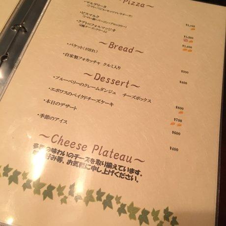 チーズと和牛ビストロ きこりのお家