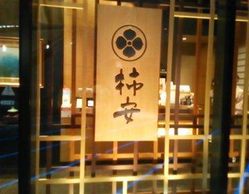 名古屋地下街☆お店がたくさん並ぶサロンロードから高級老舗料理「柿安」本店へ??行ったかも・・・