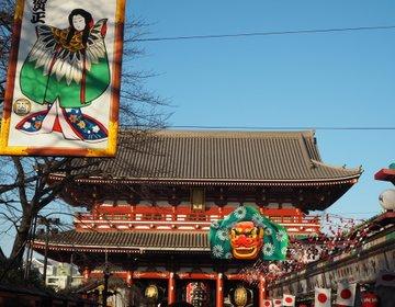 2017年スタート!初詣のあとも「浅草」で丸一日楽しもう!