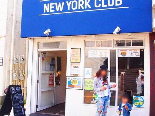 ニューニューヨーククラブ