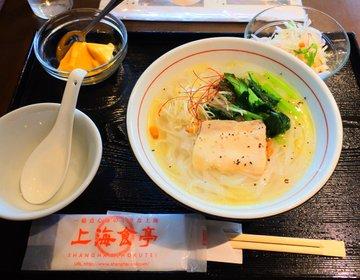 【天王寺・ランチ】1,000円で本格的な中華が味わえる!熱々ジューシーな小籠包も!