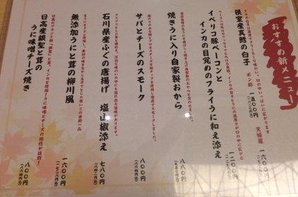 函館うに むらかみ 日本生命札幌ビル店