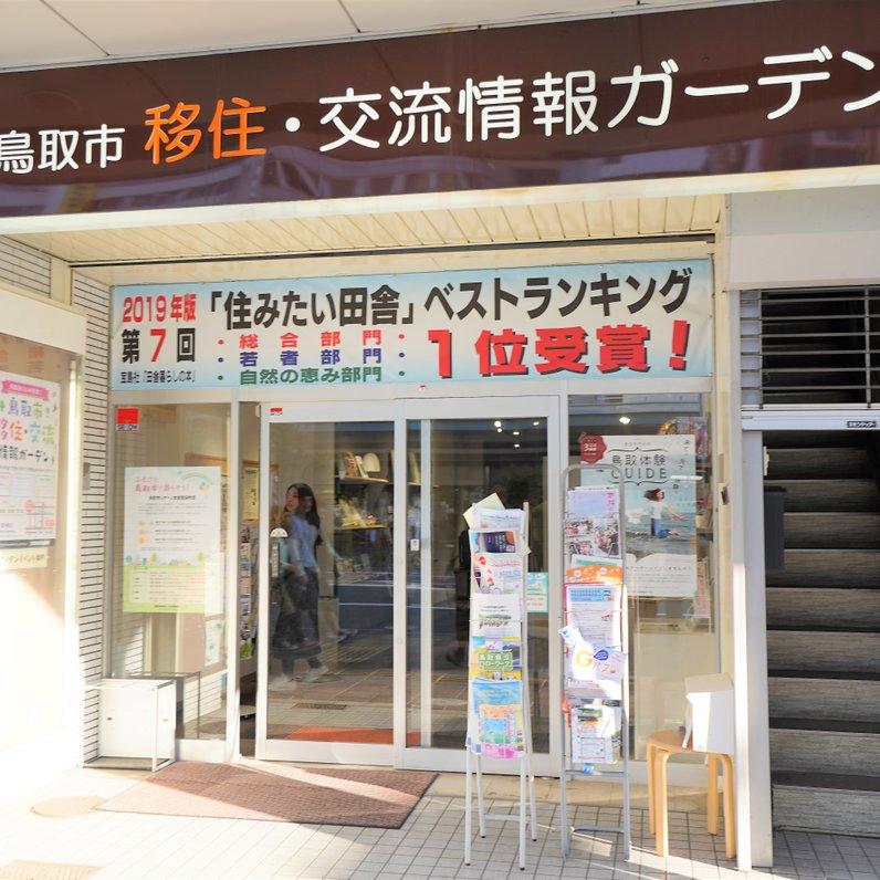 鳥取市移住・交流情報ガーデン